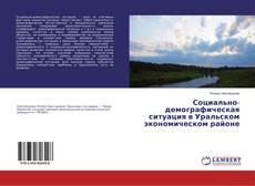 Bookcover of Социально-демографическая ситуация в Уральском экономическом районе