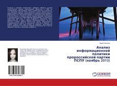 Capa do livro de Анализ информационной политики пророссийской партии ПСПУ (ноябрь 2013)