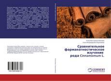 Сравнительное фармакогностическое изучение рода Cinnamomum L. kitap kapağı