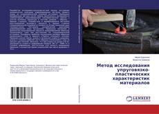 Метод исследования упруговязко- пластических характеристик материалов kitap kapağı