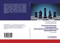 Couverture de Стратегическое управление конкурентоспособностью предприятий