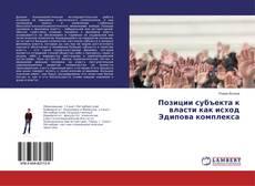 Позиции субъекта к власти как исход Эдипова комплекса的封面