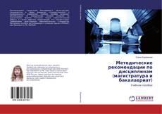 Методические рекомендации по дисциплинам (магистратура и бакалавриат)的封面