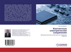 Bookcover of Контактные электрические соединения