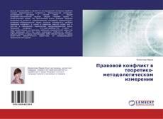 Правовой конфликт в теоретико-методологическом измерении的封面