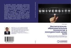 Couverture de Воспитательно-образовательные технологии в конкурентной среде вуза