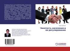 Обложка Занятость населения и ее регулирование