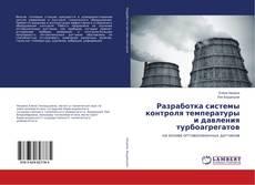 Copertina di Разработка системы контроля температуры и давления турбоагрегатов