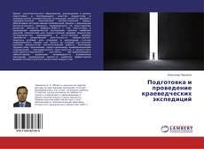 Bookcover of Подготовка и проведение краеведческих экспедиций