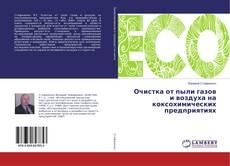 Bookcover of Очистка от пыли газов и воздуха на коксохимических предприятиях