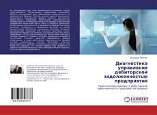 Обложка Диагностика управления дебиторской задолженностью предприятия