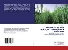 Copertina di Подбор пар для гибридизации яровой пшеницы