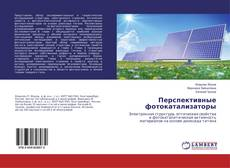 Bookcover of Перспективные фотокатализаторы