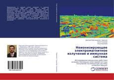 Bookcover of Неионизирующее электромагнитное излучение и иммунная система