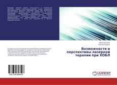 Buchcover von Возможности и перспективы лазерной терапии при ХОБЛ