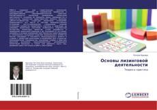 Обложка Основы лизинговой деятельности