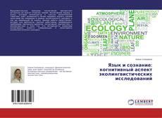 Bookcover of Язык и сознание: когнитивный аспект эколингвистических исследований