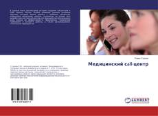 Bookcover of Медицинский сall-центр