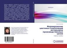 Обложка Формирование цветовых композиций интерьеров производственных цехов