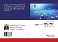 Обложка Введение в органическую химию