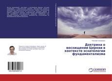 Bookcover of Доктрина о восхищении Церкви в контексте эсхатологии фундаментализма