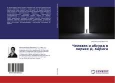 Bookcover of Человек и абсурд в лирике Д. Хармса