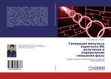 Bookcover of Генерация импульса короткого ИК излучения и определение смещения фазы