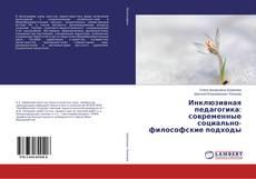 Bookcover of Инклюзивная педагогика: современные социально-философские подходы