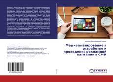 Медиапланирование в разработке и проведении рекламной кампании в СМИ的封面