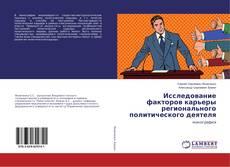 Portada del libro de Исследование факторов карьеры регионального политического деятеля