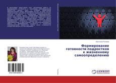 Borítókép a  Формирование готовности подростков к жизненному самоопределению - hoz