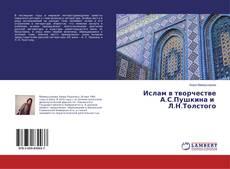 Обложка Ислам в творчестве А.С.Пушкина и Л.Н.Толстого
