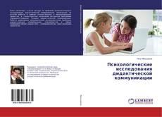 Portada del libro de Психологические исследования дидактической коммуникации