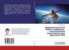 Bookcover of Широкополосный МШУ в гибридно-интегральном исполнении для бортовой РЭА