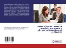 Couverture de Оценка эффективности профессионального обучения безработной молодежи