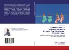 Buchcover von Деятельность Французского Агентства Развития: 1998-2013 гг.