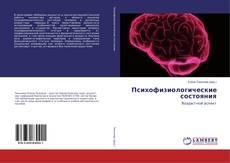 Borítókép a  Психофизиологические состояния - hoz