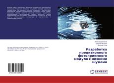 Bookcover of Разработка прецизионного фотоприемного модуля с низкими шумами