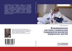 Bookcover of Формирование системы социальной поддержки развития одаренных детей