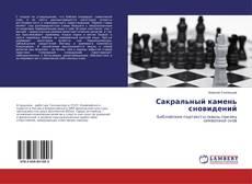 Bookcover of Сакральный камень сновидений
