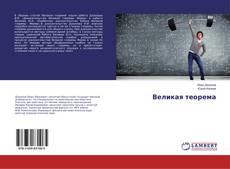 Bookcover of Великая теорема