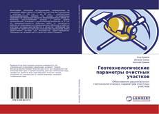 Bookcover of Геотехнологические параметры очистных участков