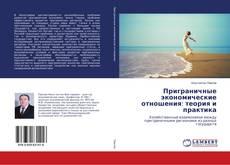 Couverture de Приграничные экономические отношения: теория и практика