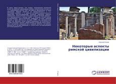 Bookcover of Некоторые аспекты римской цивилизации