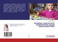 Обложка Развитие творческого воображения детей средствами ТРИЗ