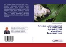 Couverture de История шелководства и мотального производства Северного Таджикистана