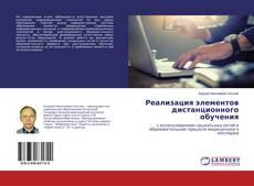 Bookcover of Реализация элементов дистанционного обучения
