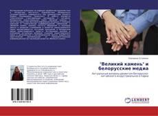 "Portada del libro de ""Великий камень"" и белорусские медиа"