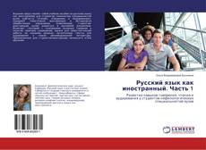 Bookcover of Русский язык как иностранный. Часть 1
