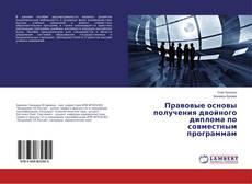 Buchcover von Правовые основы получения двойного диплома по совместным программам